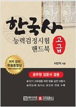 한국사 능력 검정시험 핸드북 고급