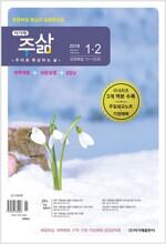 주삶 2018.1.2 (개역개정본문)