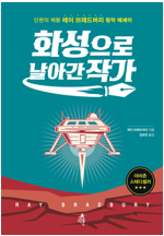 화성으로 날아간 작가 : 단편의 제왕 레이 브래드버리 창작 에세이
