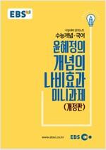 EBSi 강의교재 수능개념 국어 윤혜정의 개념의 나비효과 미니과제 (2018년)