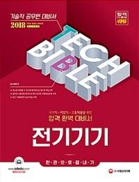 2018 기술직 공무원 전기기기 한권으로 끝내기
