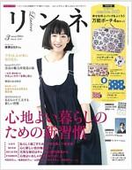 リンネル 2018年 03月號 (雜誌, 月刊)