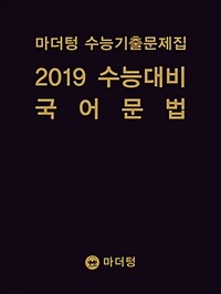 2019 수능대비 마더텅 수능기출문제집 국어 문법 (2018년)