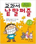 [중고] 교과서 낱말 퍼즐 1-2