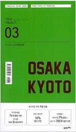 [중고] 두근두근 오사카 & 교토