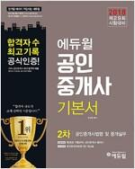 2018 에듀윌 공인중개사 2차 기본서 공인중개사법령 및 중개실무