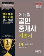 2018 에듀윌 공인중개사 2차 기본서 부동산공법
