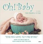 [중고] Oh! Baby 오! 베이비