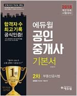 2018 에듀윌 공인중개사 2차 기본서 부동산공시법