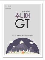 주니어 GT 2018.1.2