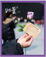 베틀III no.009 : 한국여성의전화 소식지