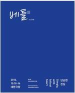 베틀III no.008 : 한국여성의전화 소식지