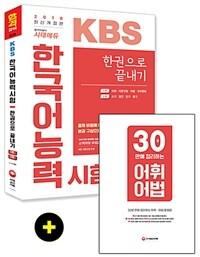2018 KBS 한국어능력시험 한권으로 끝내기