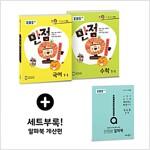 EBS 초등 기본서 만점왕 1-1 세트 - 전2권 (2018년)