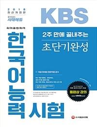 2018 2주 만에 끝내주는 KBS 한국어능력시험 초단기완성