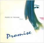 [중고] 박기영 2집/ PROMISE