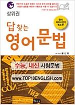 [중고] 상위권 답 찾는 영어문법