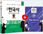 신과 함께 한국사 능력 검정시험 중급 기출문제집