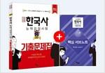 신과 함께 한국사 능력 검정시험 고급 기출문제집