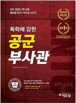 2018 에듀윌 독학에 강한 공군부사관