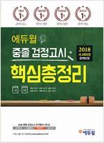 2018 에듀윌 중졸 검정고시 합격핵심총정리