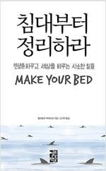 침대부터 정리하라