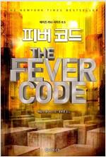 피버 코드