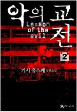 [중고] 악의 교전 2