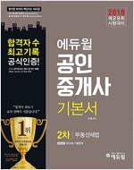 2018 에듀윌 공인중개사 2차 기본서 부동산세법