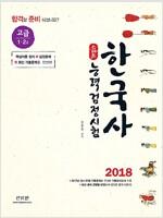 2018 스타트 한국사 능력 검정시험 고급(1.2급)