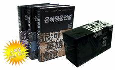 은하영웅전설 완전판 스페셜 박스세트 - 전15권