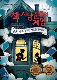 책 사냥꾼들의 게임  : 책 속 숨겨진 암호를 풀어라