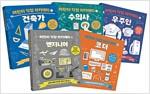 어린이 직업 아카데미 시리즈 - 전5권