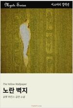 노란 벽지 : Mystr 컬렉션 제23권