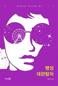 행성 대관람차 | 곽재식 | 그래비티북스 | 2017-12-18