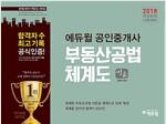 2018 에듀윌 공인중개사 부동산공법 체계도