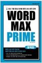 [중고] Word Max Prime : 중학편