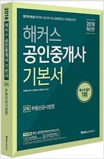 2018 해커스 공인중개사 기본서 2차 부동산공시법령