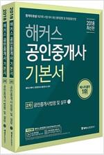2018 해커스 공인중개사 2차 공인중개사법령 및 실무 - 전2권