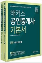 2018 해커스 공인중개사 2차 부동산공법 - 전2권