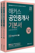 2018 해커스 공인중개사 1차 부동산학개론 - 전2권