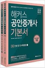 2018 해커스 공인중개사 1차 민법 및 민사특별법 - 전2권