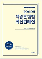 2018 Logos 백광훈 형법 최신판례집