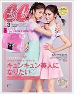 CanCam(キャンキャン) 2018年 03 月號 [雜誌]