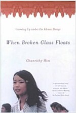 [중고] When Broken Glass Floats: Growing Up Under the Khmer Rouge (Paperback)