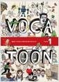 [중고] Voca Toon 보카툰 영단어 1
