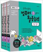 [중고] 주희쌤의 컴퓨터활용능력 1급 실기 - 전4권