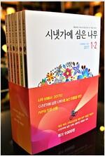 시냇가에 심은 나무 2017년 과월호 세트 - 전6권