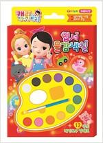 캐리와 장난감 친구들 엽서 물감색칠
