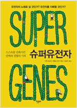 슈퍼유전자 : 유전자의 노예로 살 것인가, 유전자를 지배할 것인가?